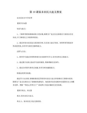 秦末农民大起义教案.doc
