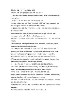 俞敏洪:100个句子记完的7000单词.doc