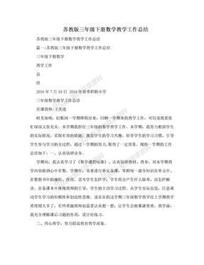 苏教版三年级下册数学教学工作总结.doc