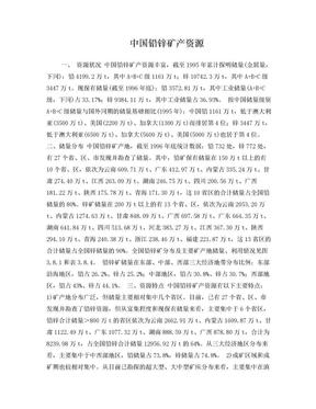 中国铅锌矿资源.doc