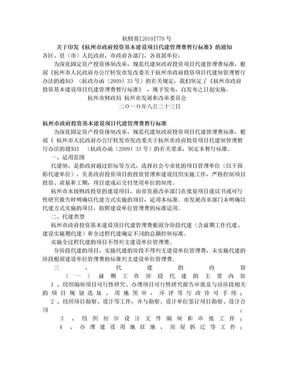 杭州市政府投资基本建设项目代建管理费暂行标准.doc