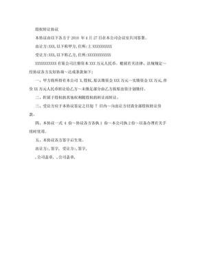 公司股东变更 股权转让 协议范本.doc