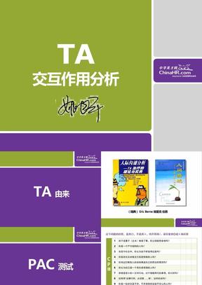 TA_交互作用分析6[1].23.ppt