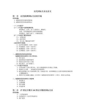 近代国际关系史讲义.doc