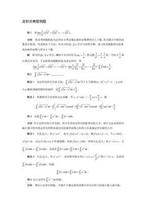 定积分典型例题.doc