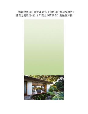 体育软垫项目商业计划书(包括可行性研究报告 融资方案设计 2013年资金申请报告)及融资对接.doc