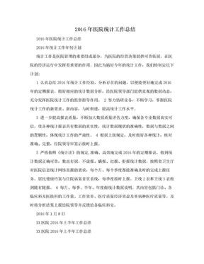2016年医院统计工作总结.doc