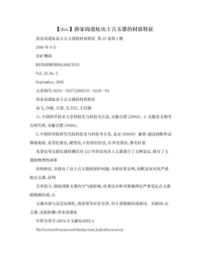 【doc】薛家岗遗址出土古玉器的材质特征.doc
