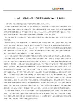 1.为什么要修订中国人手腕骨发育标准-CHN法骨龄标准 .doc