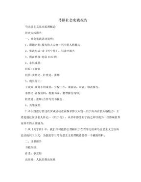 马原社会实践报告.doc