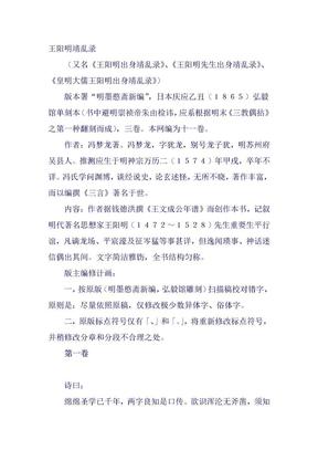 历史随笔:王阳明靖乱录.doc