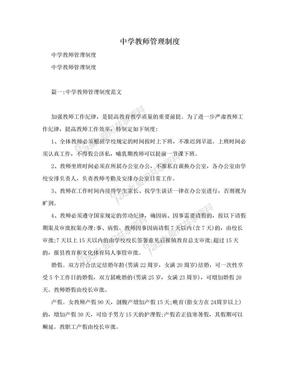 中学教师管理制度.doc