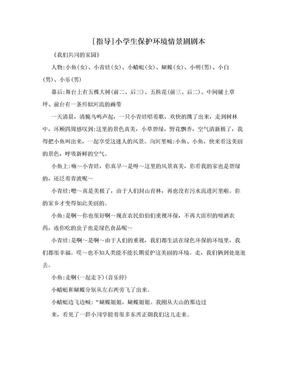 [指导]小学生保护环境情景剧剧本.doc