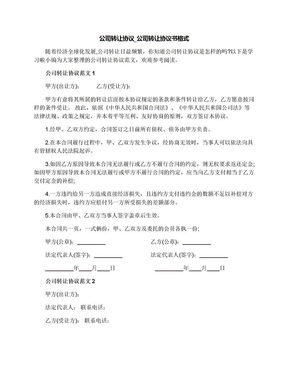 公司转让协议_公司转让协议书格式.docx