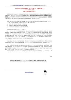 最新文勇的托福黄金精选阅读(原黄金29篇)真题[8.3版本].doc