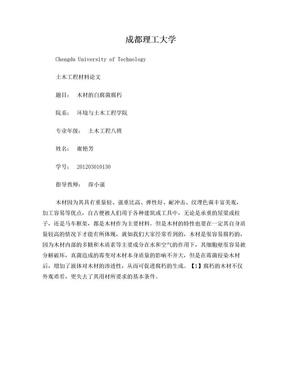 木材的白腐菌腐朽(论文).doc