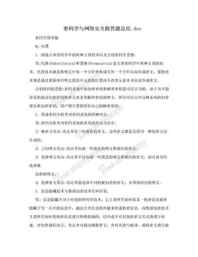 密码学与网络安全简答题总结.doc.doc