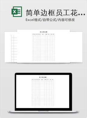 简单边框员工花名册.xlsx