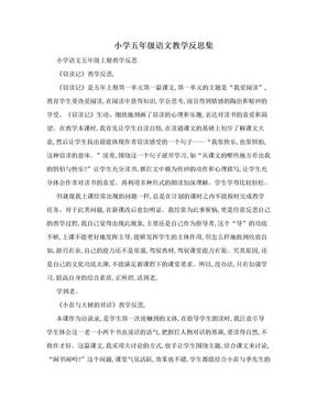 小学五年级语文教学反思集.doc