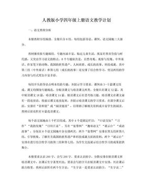 人教版小学四年级上册语文教学计划.doc