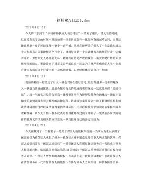 律师实习日志1.doc.doc