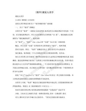 [精华]视觉人类学.doc