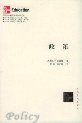 【西方社会科学基本知识读本】12政策 [英]科尔巴奇.pdf