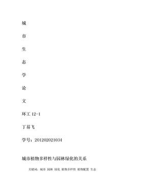 城市生态学论文txt.doc