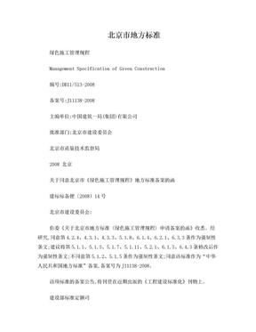 北京市地方标准绿色施工管理规程.doc