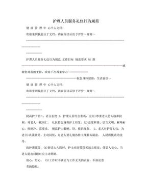 护理人员服务礼仪行为规范.doc