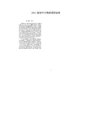 2011版初中生物新课程标准.doc