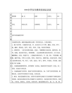 小学安全教育活动记录表.doc