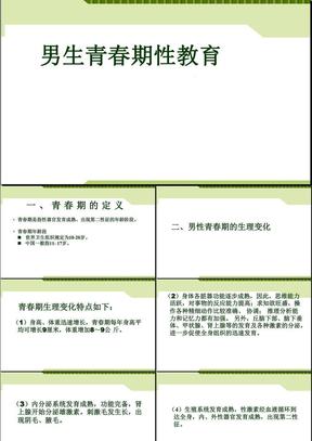 初中男生青春期性教育PPT课件.ppt