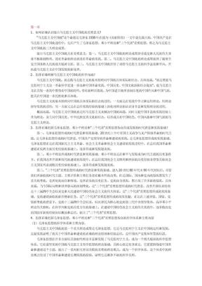 《毛泽东思想和中国特色社会主义理论体系概论》课后习题参考答案.doc