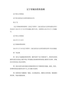 辽宁省城市供热管理条例.doc