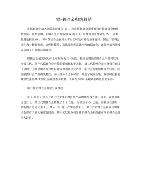 铝锂合金总结.doc