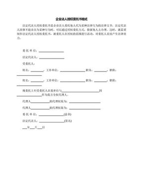 企业法人授权委托书格式.docx