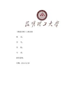 昆明理工大学论文封面.doc