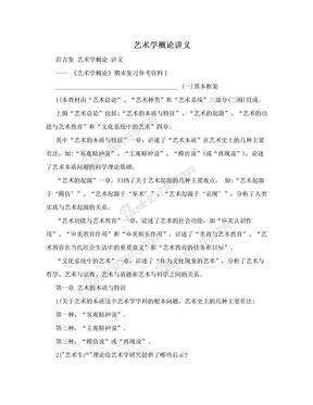 艺术学概论讲义.doc