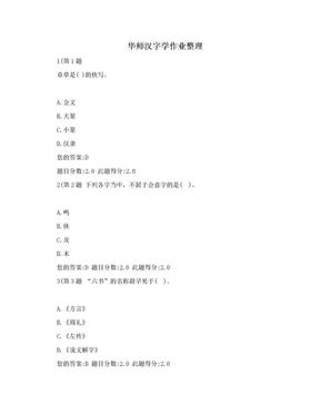 华师汉字学作业整理.doc