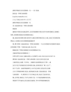 感悟李斯践行法家思想的一生——读《流血的仕途—李斯与秦帝国》.doc