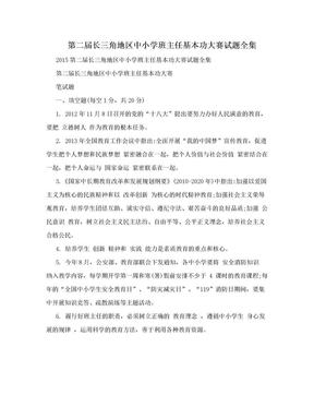 第二届长三角地区中小学班主任基本功大赛试题全集.doc