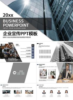 黑色大气商务企业介绍企业宣传PPT模板