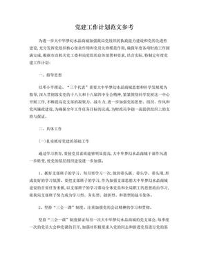 党建工作计划.doc