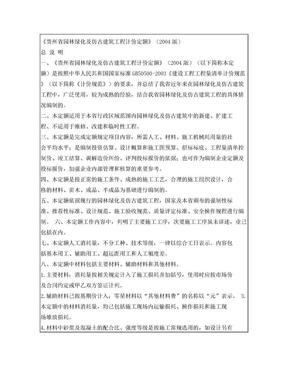 贵州省园林绿化及仿古建筑工程计价定额.doc