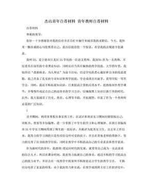 杰出青年自荐材料 青年教师自荐材料.doc