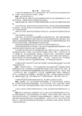 西方经济学(宏观部分)高鸿业第五版答案.doc