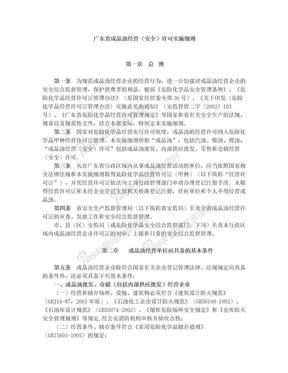 广东省成品油经营(安全)许可实施细则(粤安监管[2003]118号).doc