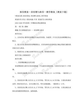体育教案-青春期与体育-教学教案_[教案下载].doc