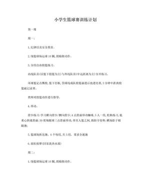 小学生篮球赛训练计划.doc